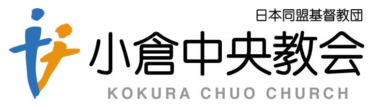 小倉中央教会 - 北九州市 小倉南区 守恒 子どもから大人まで集う家庭的なキリスト教会 韓国語